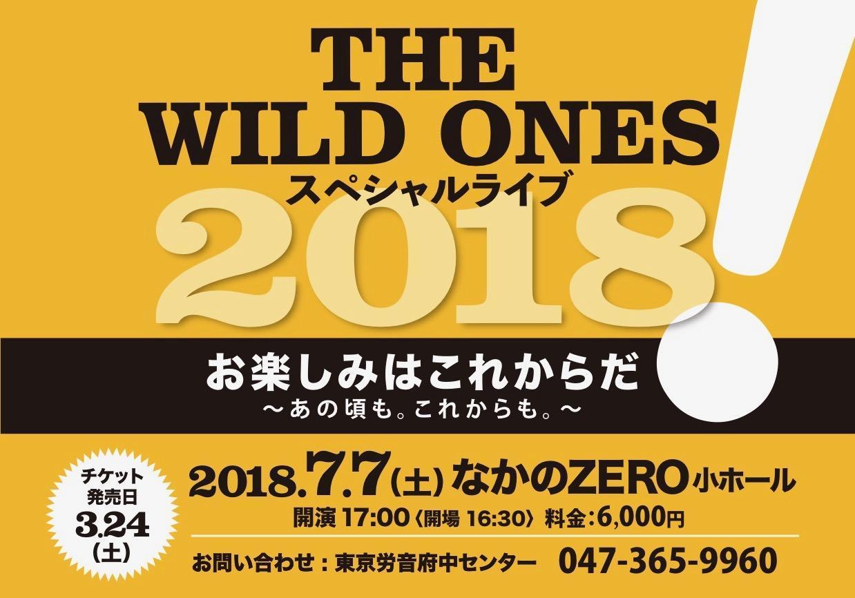 2018.7.7なかのZERO小ホール      チケット