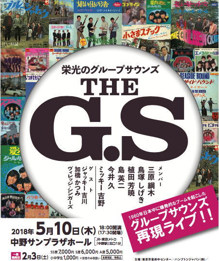 THE G・S 栄光のグループサウンズ コンサート