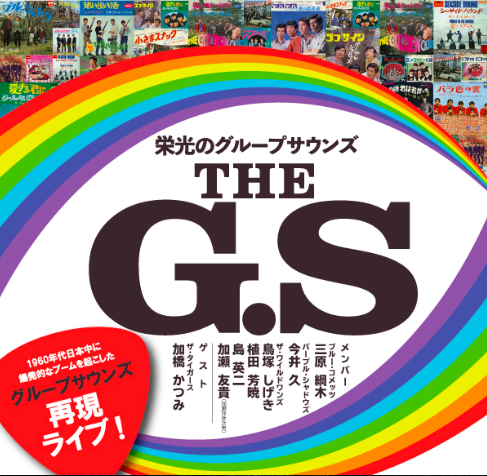 THE G.S栄光のグループサウンズ