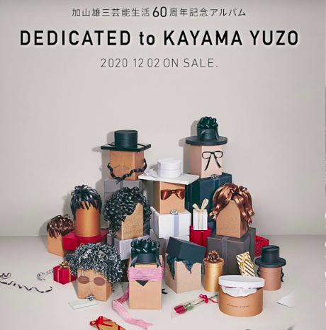 「DEDICATED to KAYAMA YUZO」